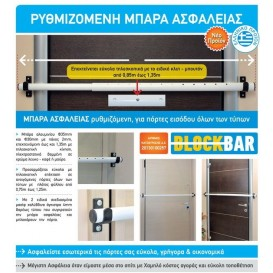 Μπάρα ασφάλειας ρυθμιζόμενη για πόρτες εισόδου όλων των τύπων
