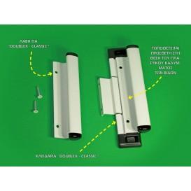 Πρόσθετη λαβή για την κλειδαριά ασφαλείας DOUBLEX CLASSIC CAL για πόρτες και παράθυρα αλουμινίου